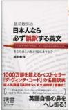 日本人なら必ず誤訳する英文