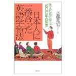 日本人に一番合った英語学習法